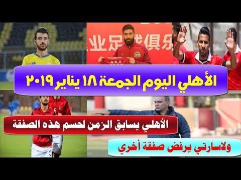 اخبار النادي الاهلي اليوم الجمعة 18-1-2019