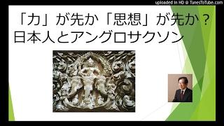 「力」が先か「思想」が先か?日本人とアングロサクソン
