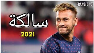 مهارات و اهداف ~ نيمار ~ ~ على ~ مهرجان ~ حالا  - سالكة - حسن شاكوش ~ و ~ يجز ~ 2020