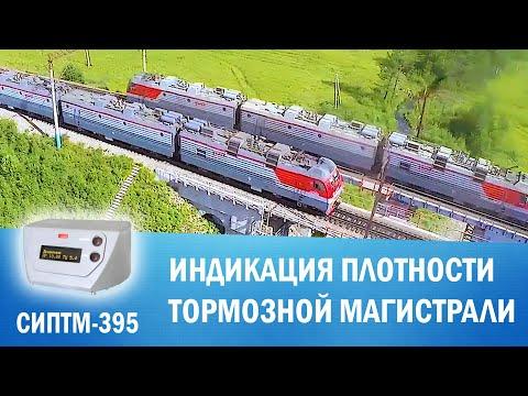 СИПТМ-395 - Контроль целостности тормозной магистрали локомотива