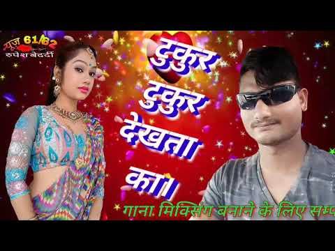 New bhojpuri DJ mix song, टुकुर टुकुर देखता का,,