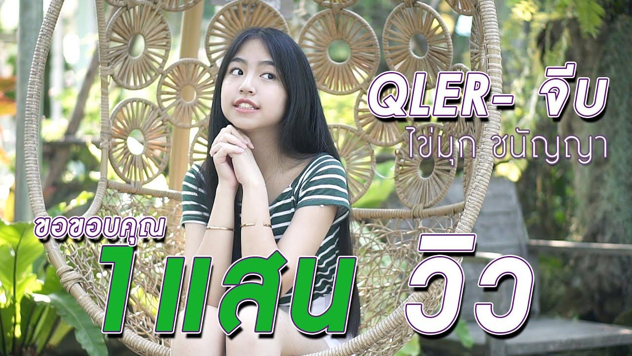 Photo of เนื้อเพลง จีบ – QLER- จีบ (เวอร์ชั่นโอ้คุณชนัญญา) ไข่มุก Khaimoog CNY [Cover]