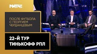 После футбола с Георгием Черданцевым Выпуск от 14 03 2021
