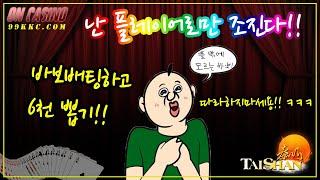 바카라콤프TV [ 플 하나로만 조져보기!! ] 바카라T…