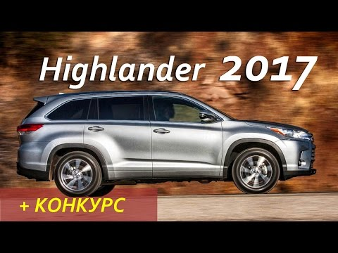 Toyota Highlander 2017 конкурс preview Александра Михельсона Автоблог 5