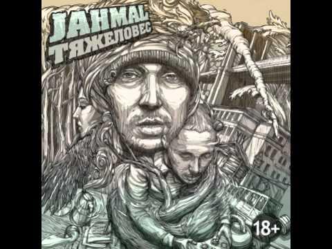 Jahmal  Тяжеловес 2013)