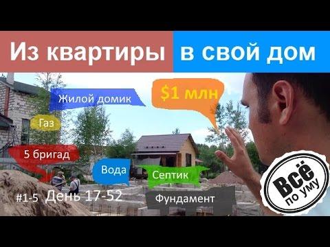 видео: 1-5. Из квартиры в дом. День17-52. Фундамент готов. Канализация и вода. Все по уму