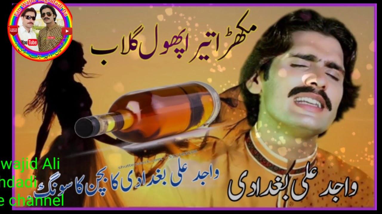 Download Akhiyan chutkule sharab Tera mukhda ful gulab singer wajid Ali baghdadi 2019 new song
