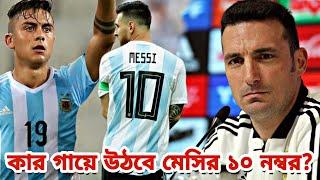 কে পাবেন মেসির ১০ নম্বর জার্সি?? এর উত্তরে যা বললেন আর্জেন্টাইন কোচ স্কালোনি! | Messi | Argentina