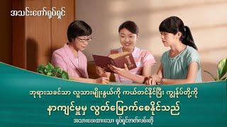 Myanmar Movie (နားခိုရာအိမ် ဘယ်မှာလဲ) ဘုရားသခင်သာ လူသားမျိုးနွယ်ကို ကယ်တင်နိုင်ပြီး ကျွန်ုပ်တို့ကို နာကျင်မှုမှ လွတ်မြောက်စေနိုင်သည် အပိုင်း (၁)
