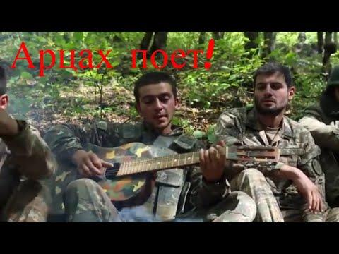 Армянский солдат поет на фронте | Нагорный Карабах | Арцах | Война!