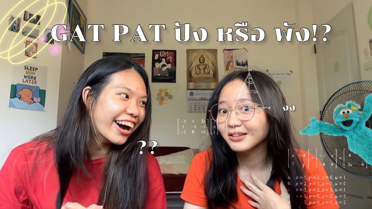 Download เล่าวินาทีเปิดคะแนน gat pat1 สุดงง+ แชร์ที่เรียนพิเศษของสองเรา✨| Mookissmiling