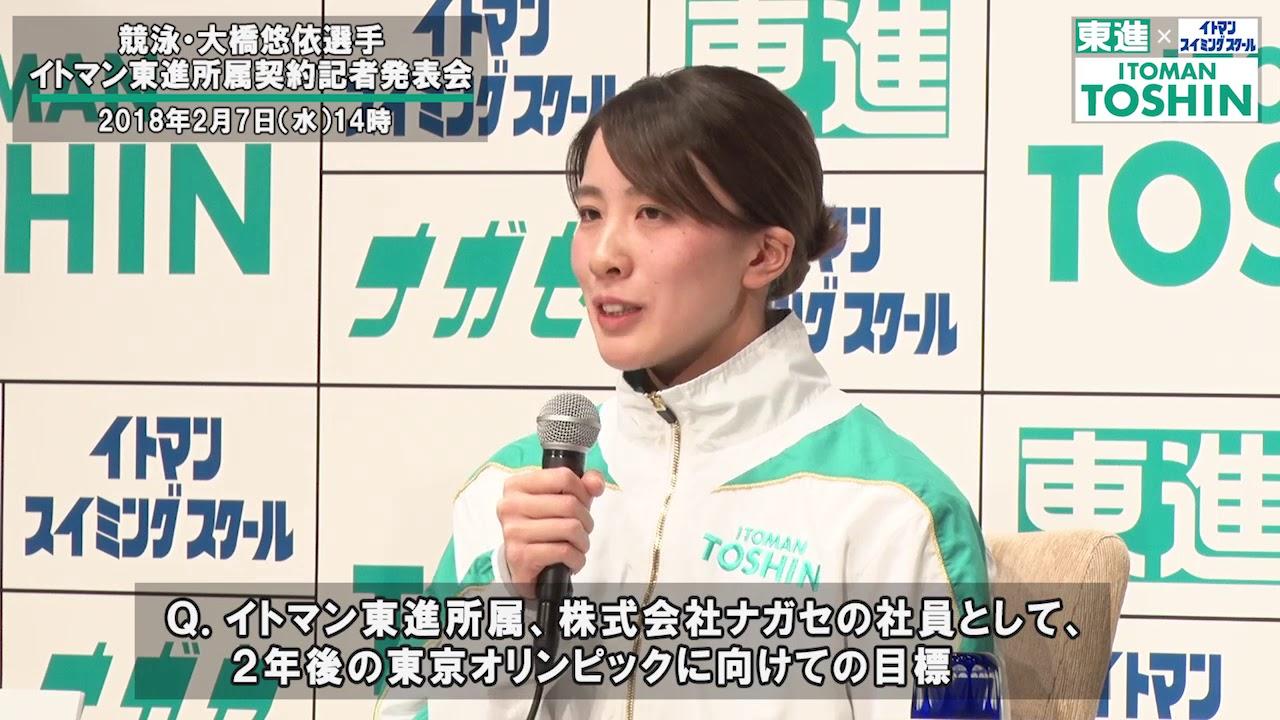 大橋悠依 競泳・大橋悠依選手 イトマン東進所属契約記者発表会