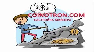 Сoinotron майнинг пул настройка и подключение воркера майнинг Ethereum Эфириум часть 2