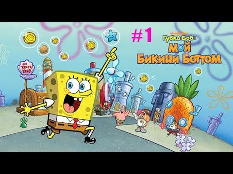 Губка Боб: мой Бикини Боттом #1 Устроились на Работу и научились Готовить! Детское игровое видео