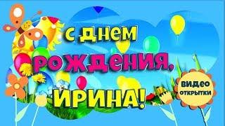 С Днем рождения, Ирина! Красивое поздравление с Днем рождения подруге.