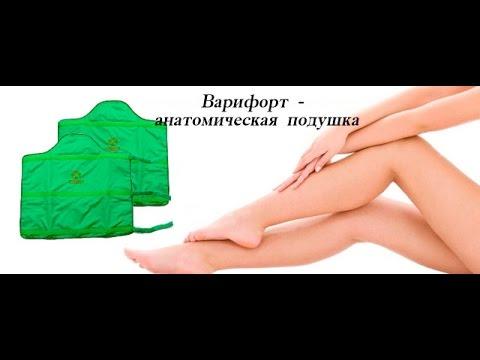 подушечки варифорт