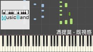 馮提莫 Timo Feng - 既視感 Deja Vu - Piano Tutorial 鋼琴教學 [HQ] Synthesia