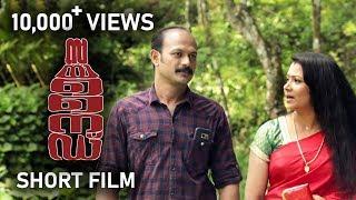 Cyanide | Malayalam Short Film | DipuVijay  | Capital Cinema Company | Rajeev Attukal