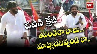 ఆపండిరా.. బాబు... మాట్లాడనివ్వండి రా...| Pawan Kalyan Craze at Mylavaram Public Meet | 99TV thumbnail