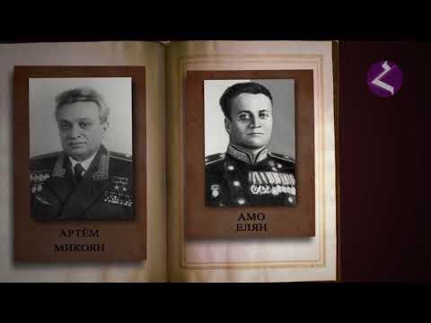 Вклад Армении и армян в победу над нацизмом. Вторая мировая война.
