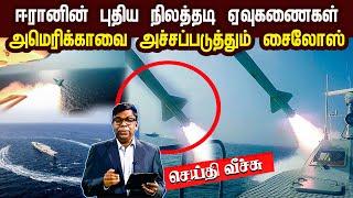 Seithi Veech 30-07-2020 IBC Tamil Tv