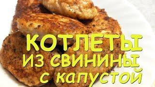 КОТЛЕТЫ из свинины с КАПУСТОЙ. Самый СОЧНЫЙ рецепт из ФАРША!