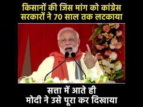 PM Modi in Bhubaneshwar | किसानों की जिस मांग को कांग्रेस सरकारों ने 70 साल तक लटकाया..