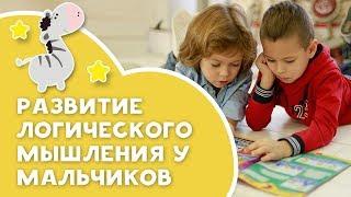 Развитие логического мышления у мальчиков [Любящие мамы]