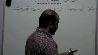 الوحدة الثانية رياضيات توجيهي علمي - المشتقة الاولى - 1