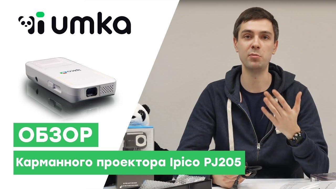 КАРМАННЫЙ ВИДЕОПРОЕКТОР Ultramini DLP Projector Portable - YouTube