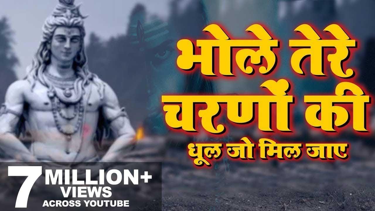 Download बाबा तेरे चरणों की धूल जो मिल जाए || Baba Tere Charno Ki Dhul Jo Mil Jaye || Ravi Raj ||