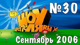 Шоу Шепелявых - выпуск №30