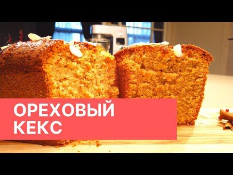 Ореховый кекс рецепт   Простой рецепт ароматного кекса к чаю