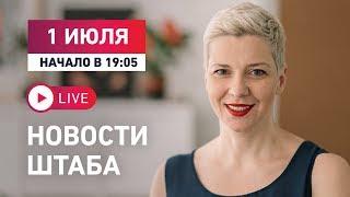 Виктор Бабарико: прямой эфир. Новости штаба 01.07