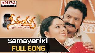 Samayaniki Full Song - Seethaiah Movie Songs - Hari Krishna, Simran, Soundarya