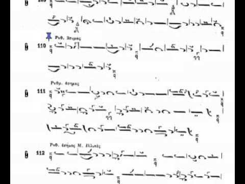 Byzantine Music Lesson26 Ex107-113 (Με Βάσιν τόν Φθόγγον Πα)