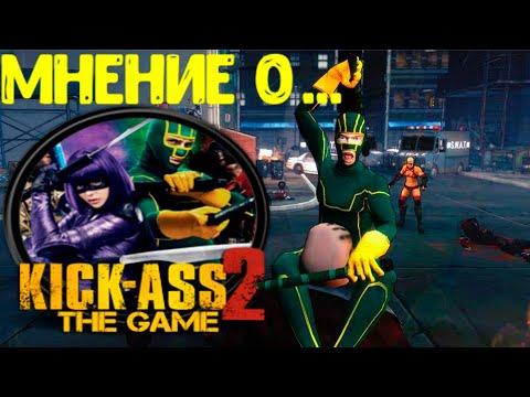 Мнение о Kick-Ass 2