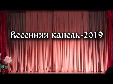 """Весенняя капель-2019"""