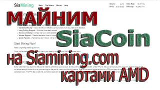 Майним SiaCoin (SC) картами AMD на пуле Siamining.com