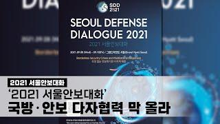 [2021 서울안보대화] '2021 서울안보대화' 국방…