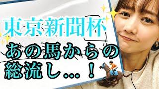 【競馬大予想!!!】東京新聞杯(GⅢ)🐎大予想!!!