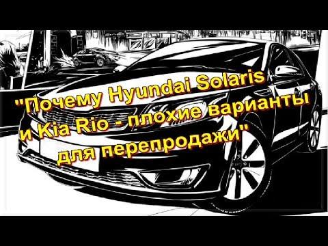 Почему Hyundai Solaris и Kia Rio 2012 плохие варианты для перепродажи