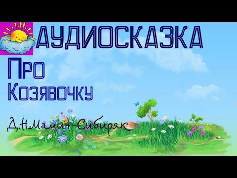 Аудиосказка про Козявочку, Д.Н.Мамин-Сибиряк