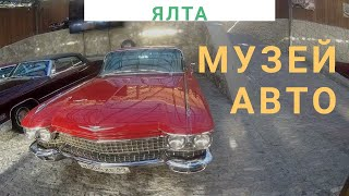 МУЗЕЙ АВТО // ЯЛТА 2020 // Автомобильное искусство