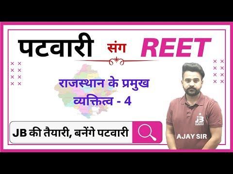 REET & Patwari exam 2021 | Rajasthan History Classes | Rajasthan Ke Pramukh Vyaktitv -4