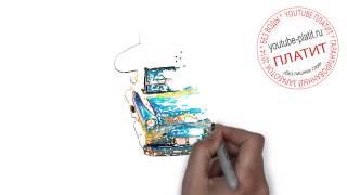 РИСУЕМ МУЛЬТФИЛЬМ ТАЧКИ  Смотреть онлайн как нарисовать тачку