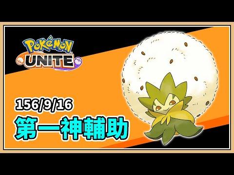 【寶可夢大集結】第一神輔助-白蓬蓬💮 救命棉花【鬼鬼】Pokémon UNITE