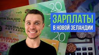 Gambar cover НОВАЯ ЗЕЛАНДИЯ: зарплаты