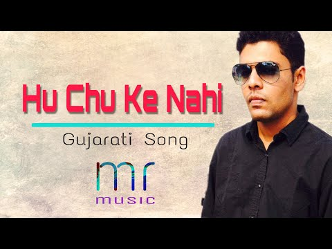 Hu chu ke nahi | Song By Miral | Full Gujarati song | Pappa Tamne Nahi Samjaay | Bhavya Gandhi